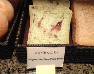 Mugwort and bean paste bread